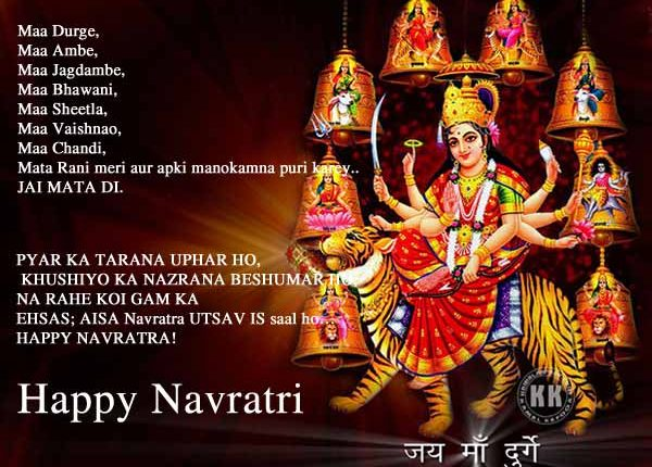 Top 10 Happy Navratri Messages and Status 2018