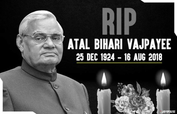 Top 10 Must Know Things About Atal Bihari Vajpayee
