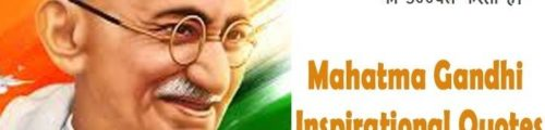 Popular Quotes by Mahatma Gandhi