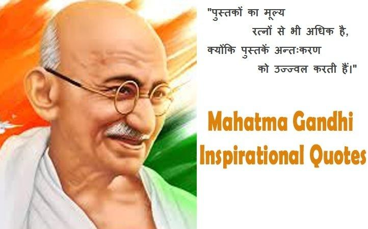 Top 10 Most Popular Quotes by Mahatma Gandhi