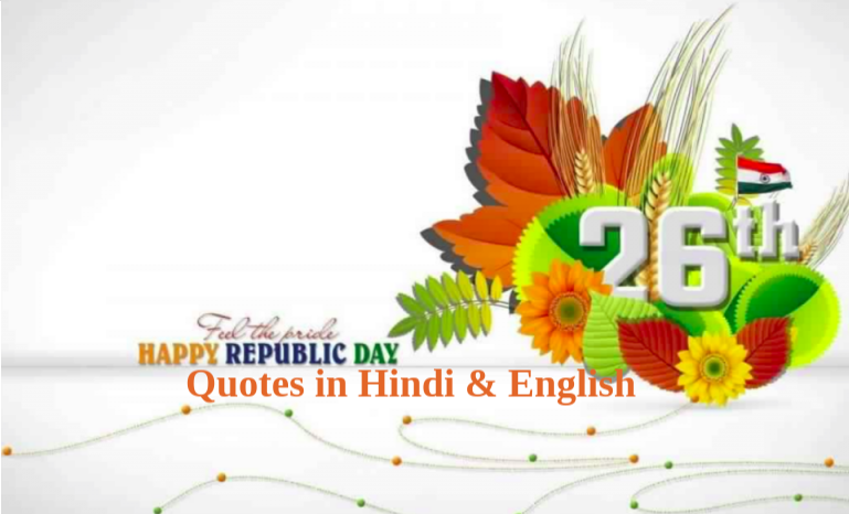 Best Happy Republic Day Messages, Wishes and Greetings